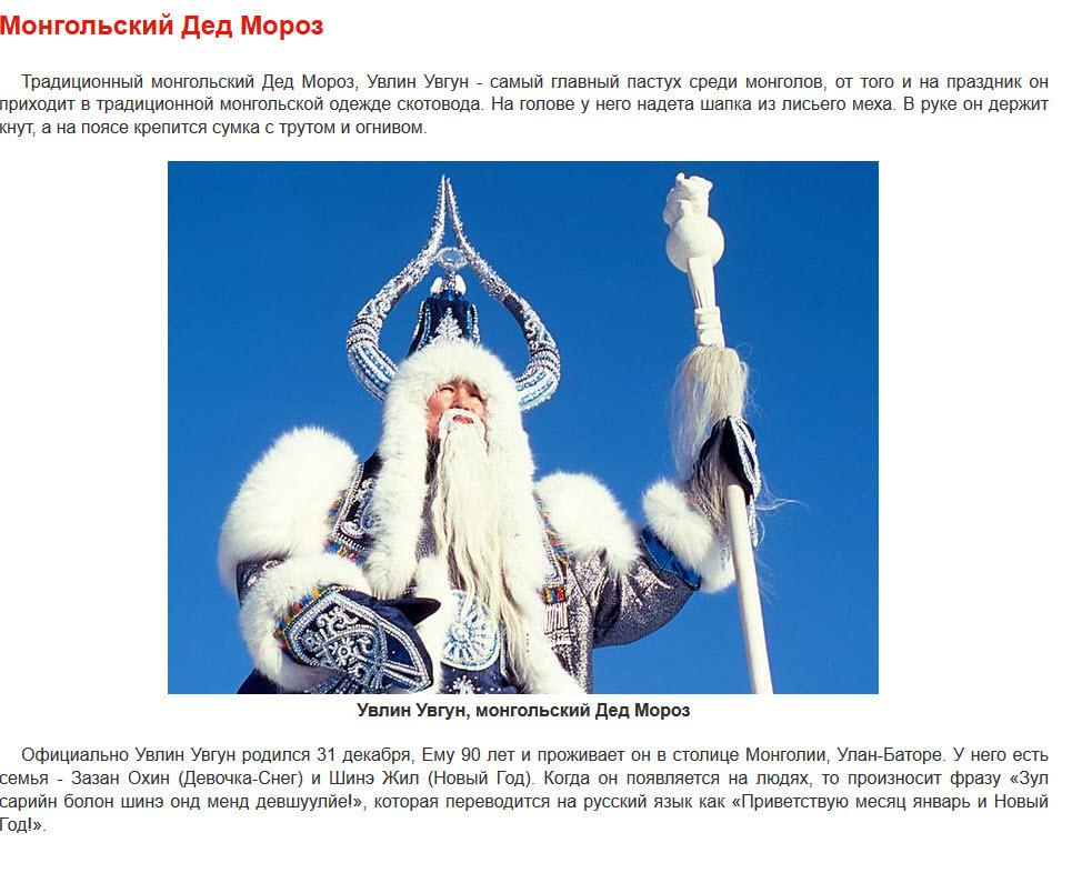 Монгольский дед мороз