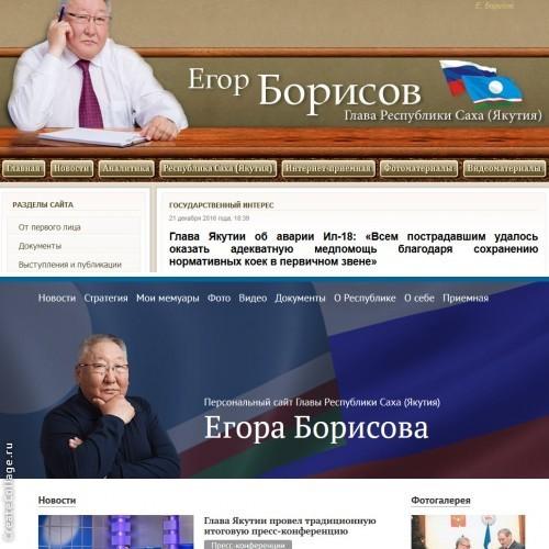сайт Егора Борисова новый
