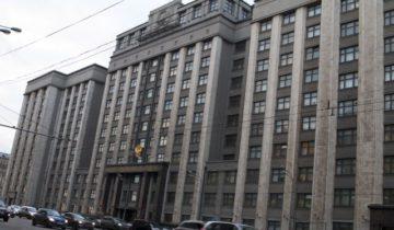 здание Госдума