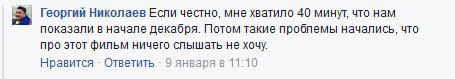 Георгий Викинг