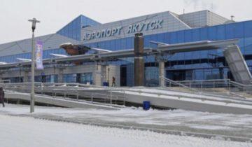 аэропорт яякутск