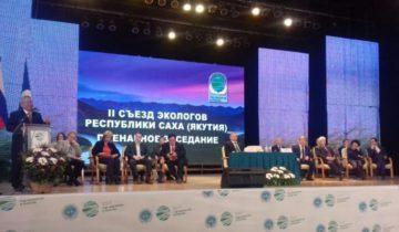 съезд экологов