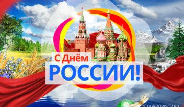 С днем россии1