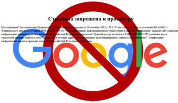 гугл заблокирован