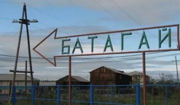 Батагай 2