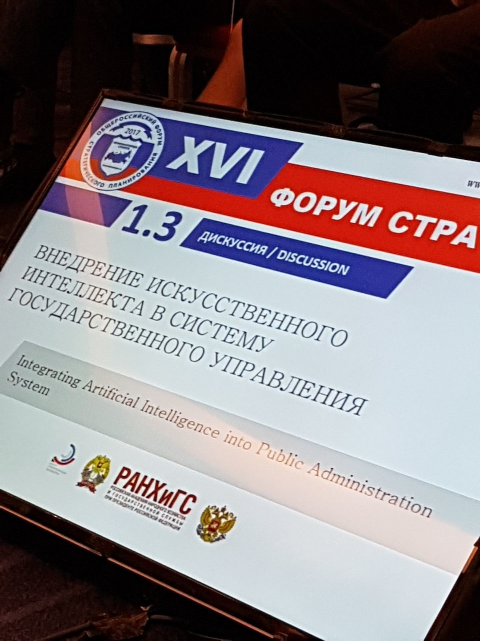 Форум Айсен Николаев