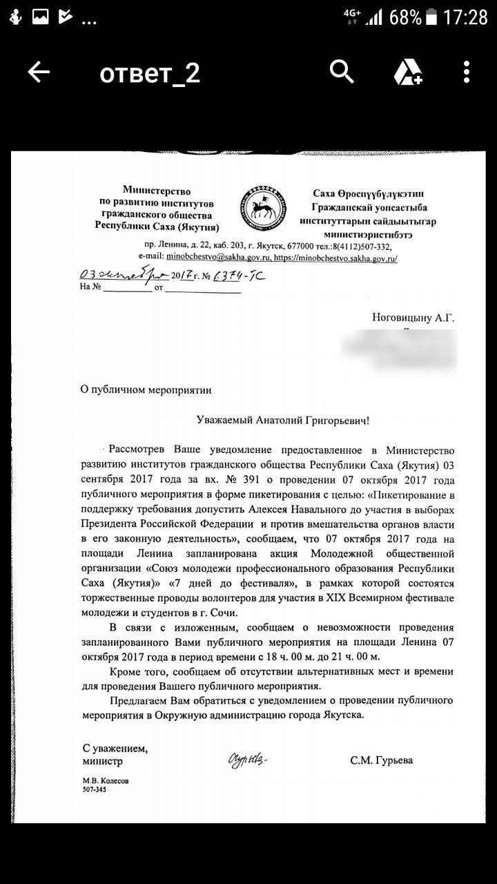 Мингроб акция Навального