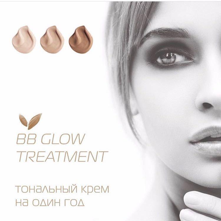 BB Glow - тональный крем на целый год. Новая процедура в Якутске!
