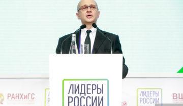 350588_Vserossiyskiy_konkurs_upravlentsev_Lideri_Rossii_Perviy_deny_Sochi_kirienko_sergey_lideri_rossii_250x0_5760.3840.0.0