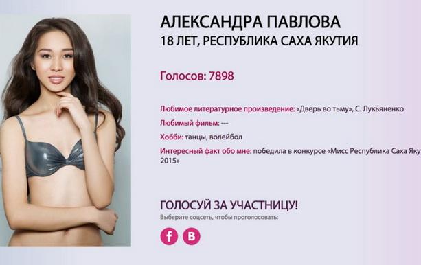 uchastnicy-miss-rossiya-2016-lidiruet-aleksandra-pavlova-iz-yakutii_1