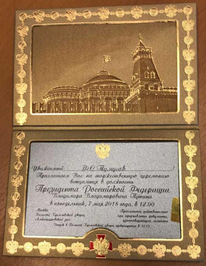Приглашение Федота Тумусова