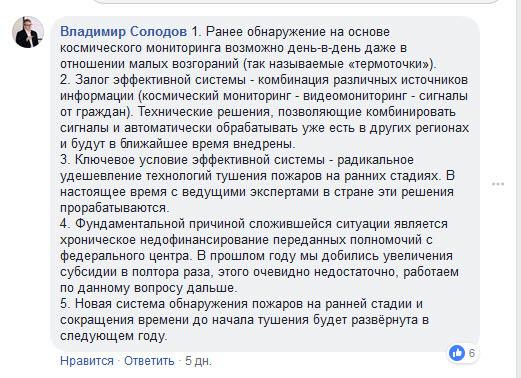 Ответ Солодова