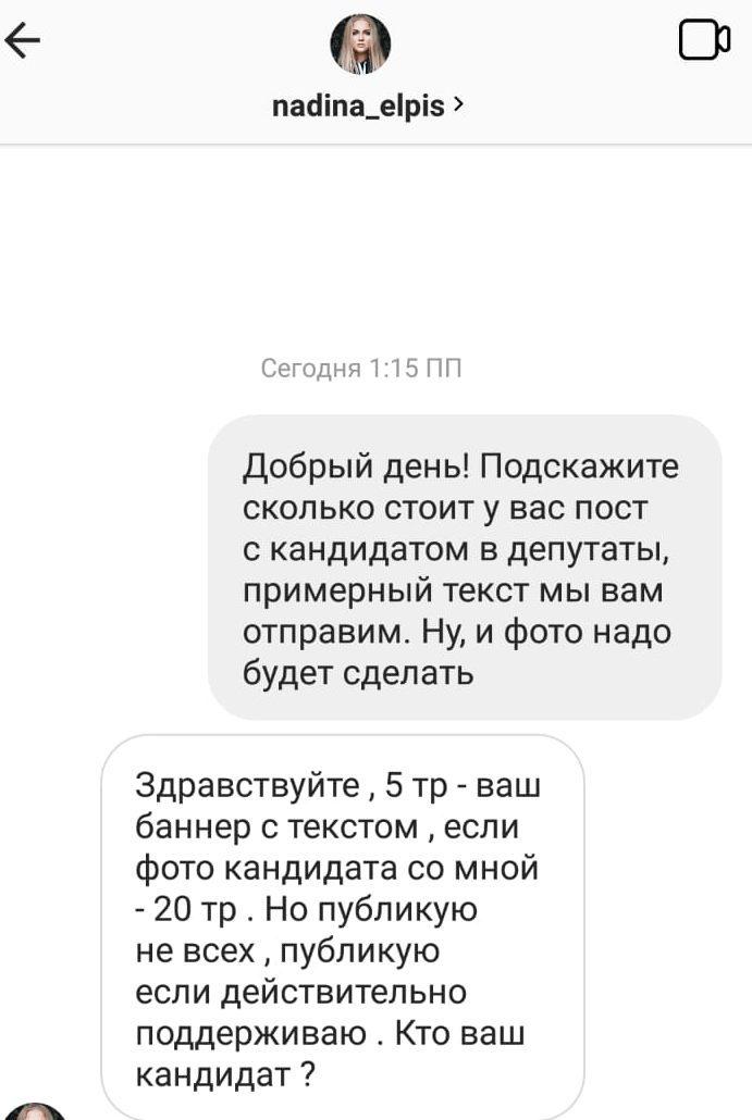 Надина Эльпис
