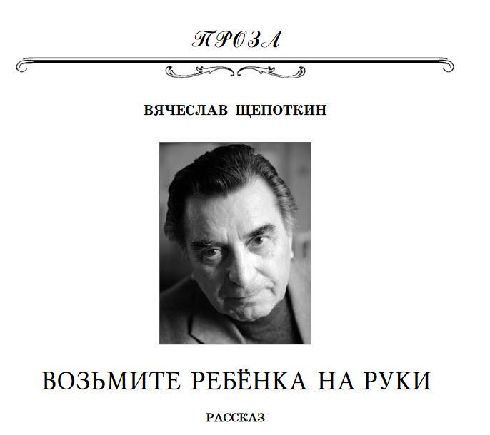 Щепоткин