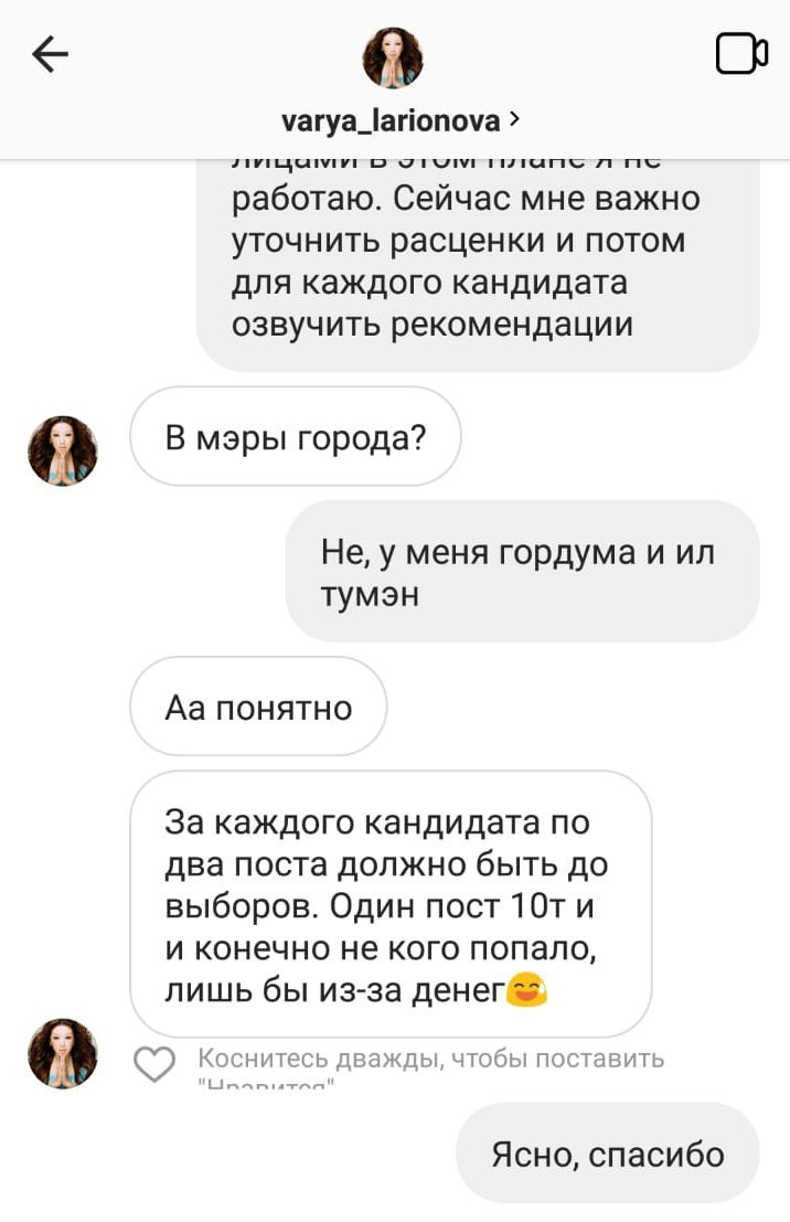 Варя Ларионова 2
