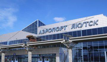 аэропорт якутск