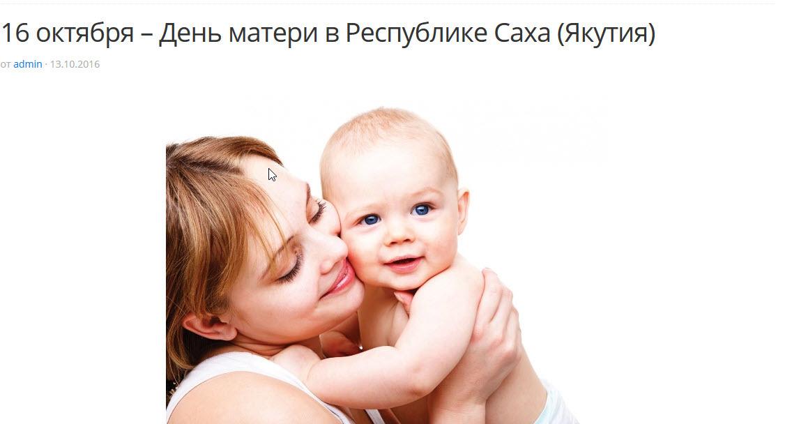 Поздравительные картинки с днем матери якутии