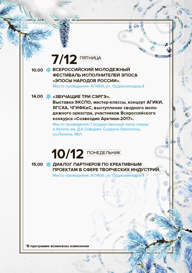 7 и 10 декабря