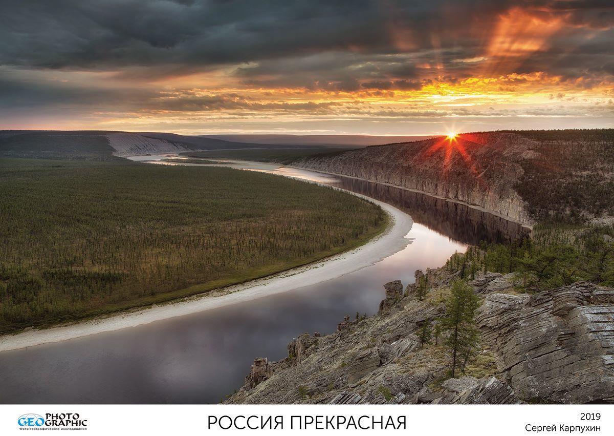 обложка календаря река Оленек