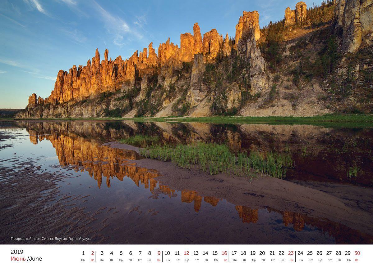 река Синяя для календаря