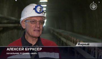 Алексей Бурксер