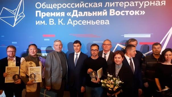 Ежегодная общероссийская литературная премия «Дальний Восток» им. В.К. Арсеньева ждёт авторов