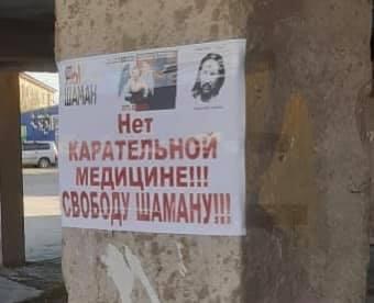 Фотофакт: В Якутске сторонники Шамана расклеивают плакаты с требованием освободить Габышева