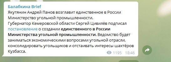 Замгубернатора Кузбасса Андрей Панов опроверг фейки о своем назначении, распространившиеся в Якутии