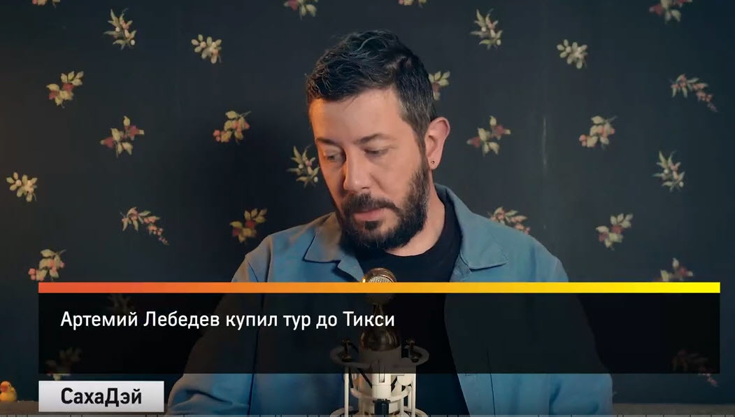 Артемий Лебедев потребовал извинений от журналистов Sakhaday