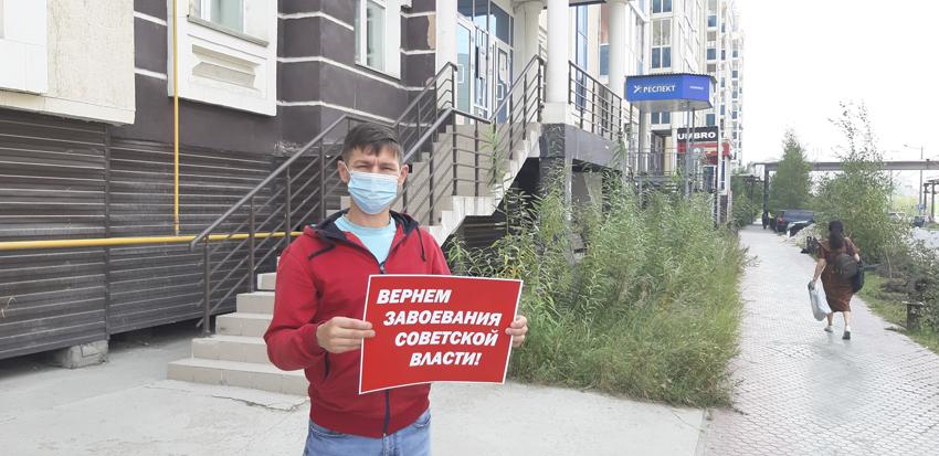 Акция «За справедливую народную власть!» в Якутске