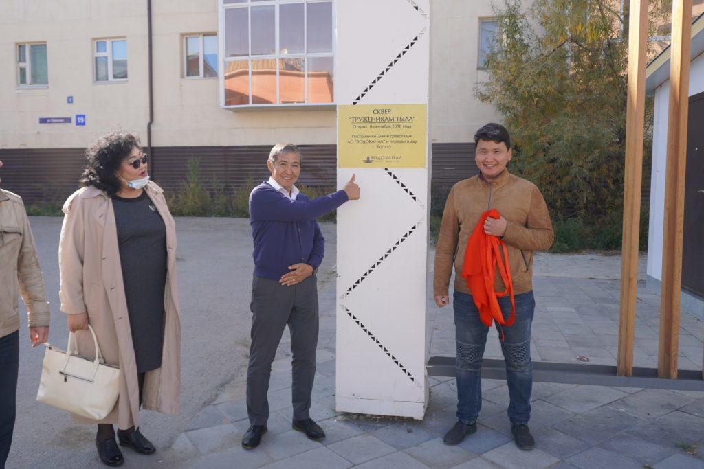 В Сквере труженикам тыла в Якутске установили памятную табличку