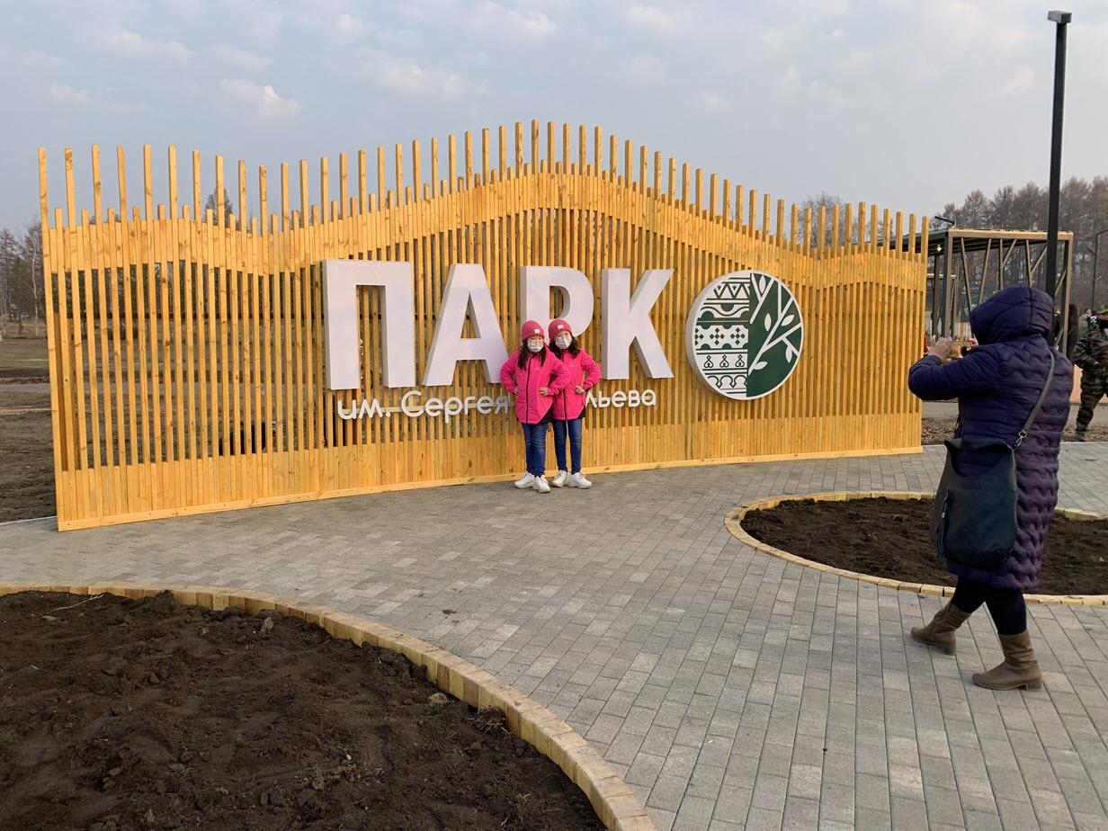 Возрождение городского парка в Нюрбе