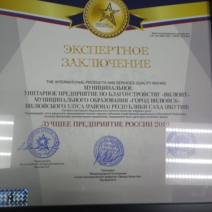 Мэр Вилюйска поздравил директора МУП с купленной наградой