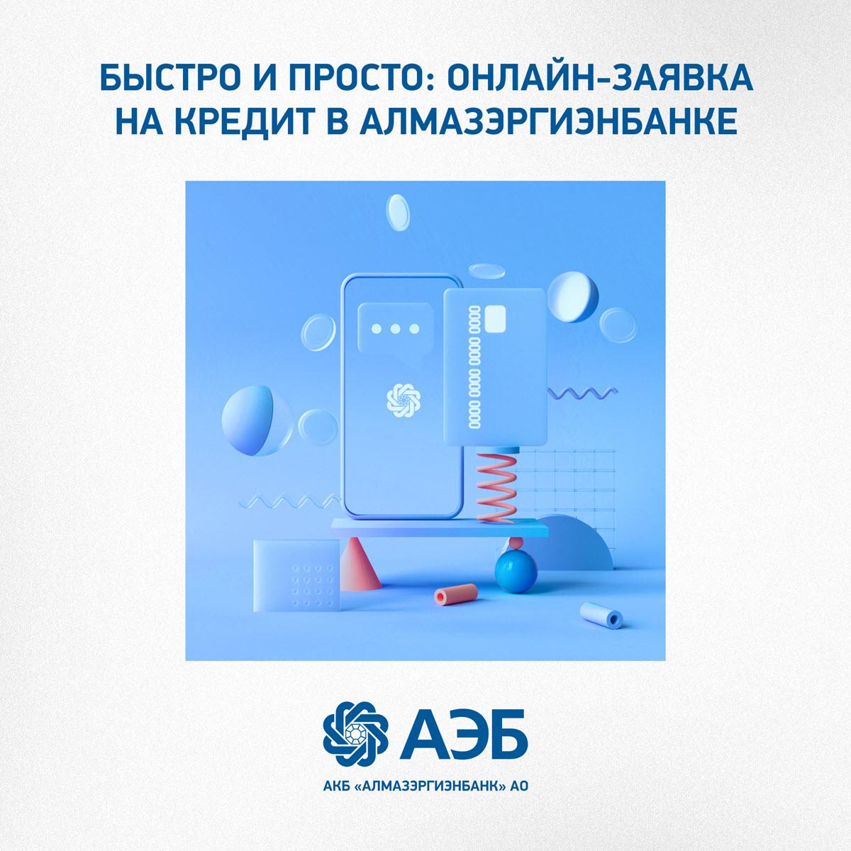fortebank онлайн заявка на кредит