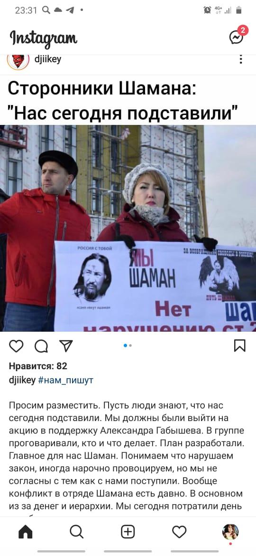 Старое фото из djiikey стало причиной визита опеки к многодетной семье в Якутске
