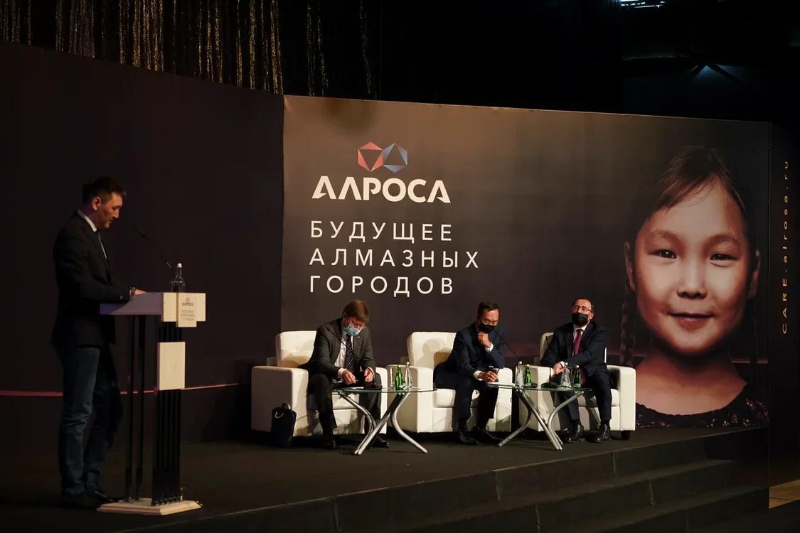 В Мирном прошел форум «Будущее алмазных городов»