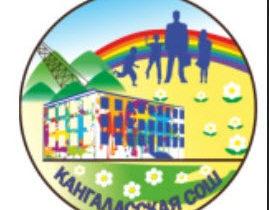 Кангаласская школа логго