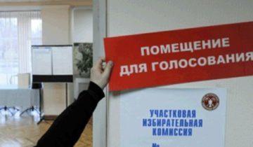 избирательный-участок