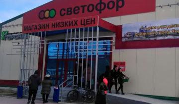 Светофор - здание