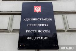 178399_Moskva_ministerstva_vedomstva_administratsiya_prezidenta_RF_tablichka_250x0_5616.3744.0.0