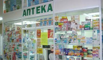 аптека лекарства