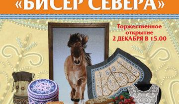 бисер севера11 - копия