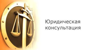 uridicheskaya-konsultaciya