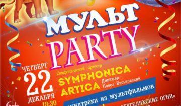 22-декабря-Мульт-party2
