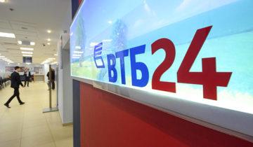 офис ВТБ 24
