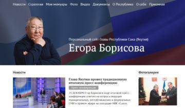 Сайт Егора Борисова 2