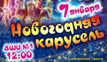 7-января-Новогодняя-Карусель