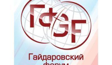 Гайдаровский форум2