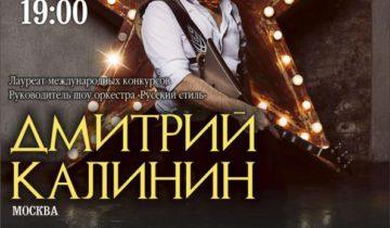25-марта--Дмитрий-Калинин_0