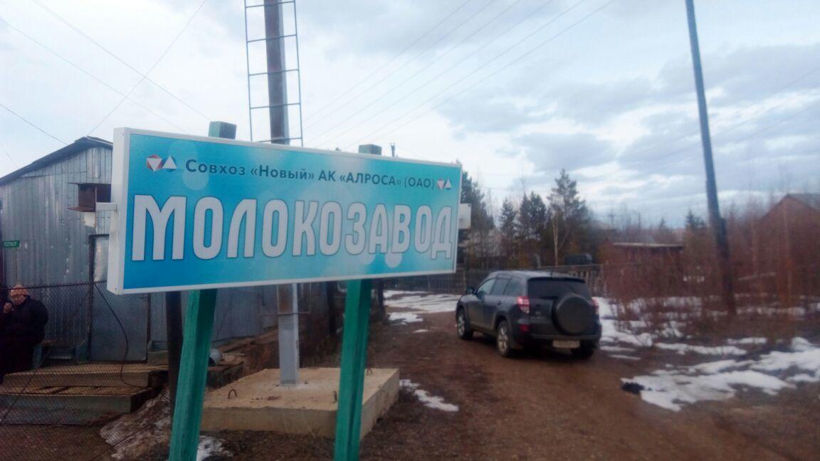 Мирнинский район республика саха якутия предприятия